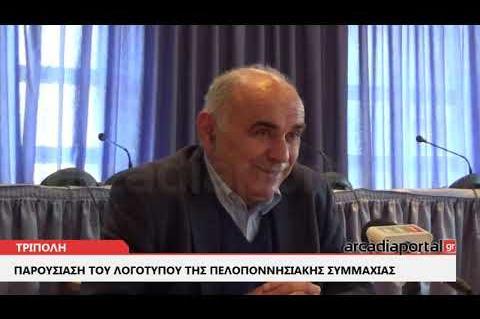 ArcadiaPortal.gr Παρουσίαση του Λογότυπου της Πελοποννησιακής Συμμαχίας