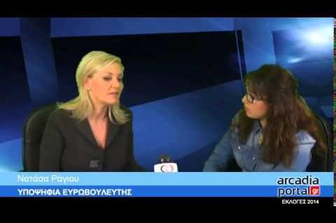 ArcadiaPortal.gr Η Νατάσα Ράγιου για τις ευρωεκλογές