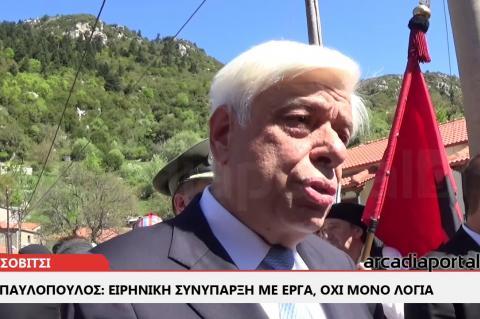 ArcadiaPortal.gr Προκόπης Παυλόπουλος: Αδιανόητο να θέτει θέμα ανταλλαγής ο Ερντογάν